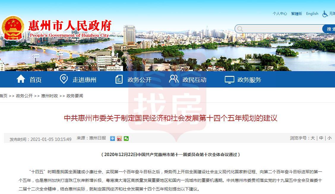 惠州十四五建议公布!只提深惠城际,深大、14号线凉凉?