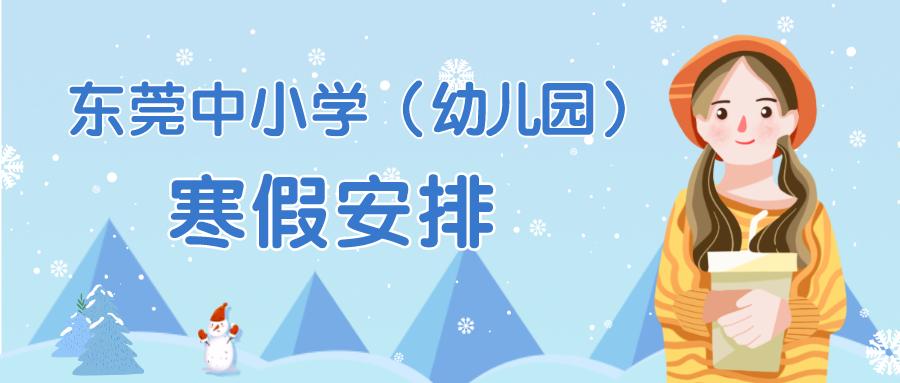 定了!东莞中小学(幼儿园)寒假安排公布!