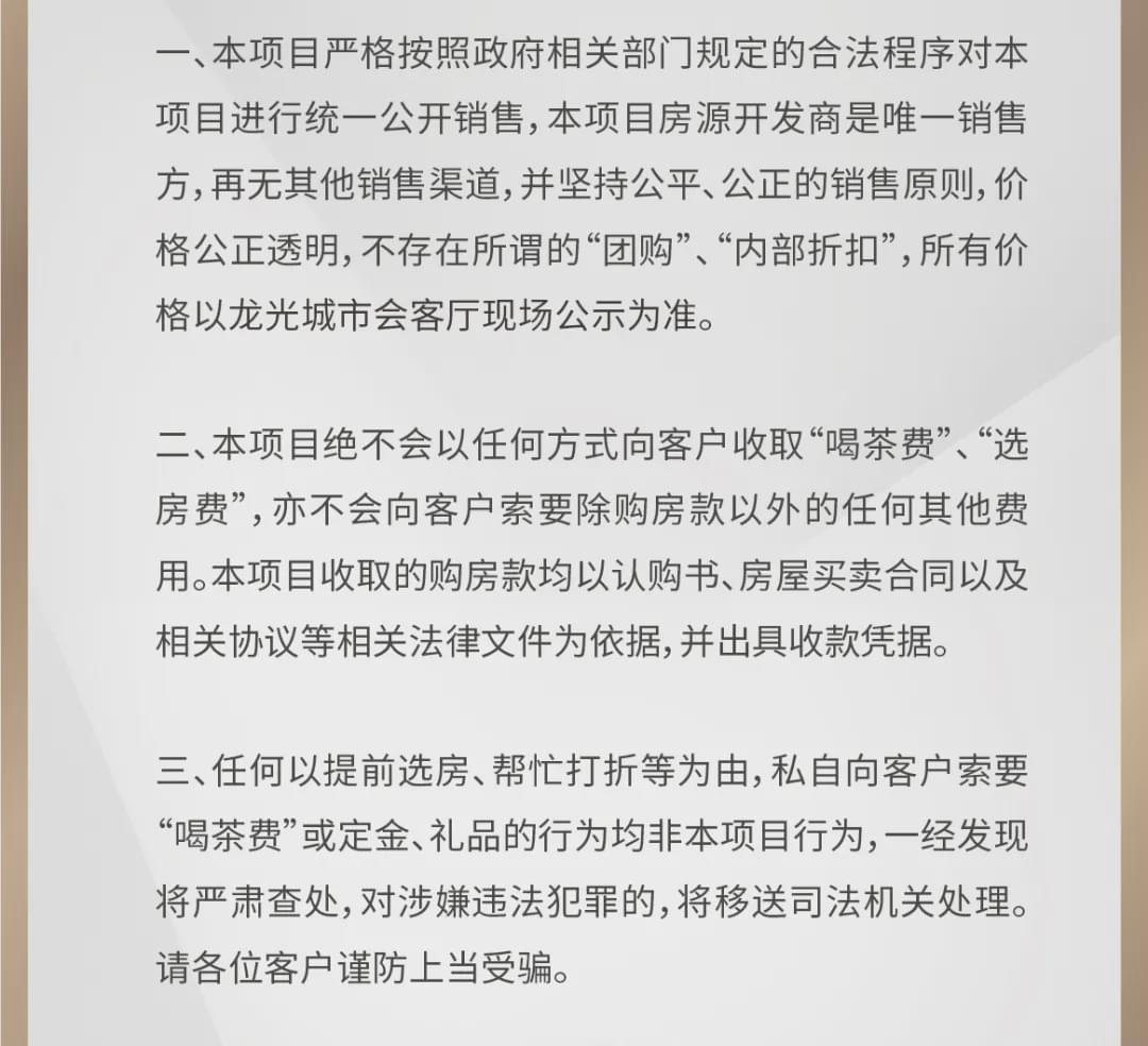 刚刚,龙光前海天境发布声明:无喝茶费,统一公开销售