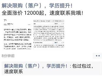 突发!合肥官方发文:办证买房行不通、补社保、假离婚被堵死