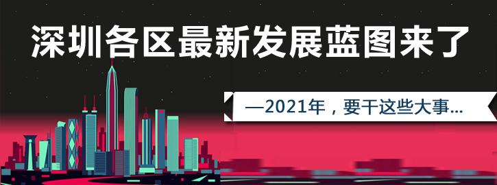 深圳各区最新发展蓝图来了!2021年,要干这些大事...