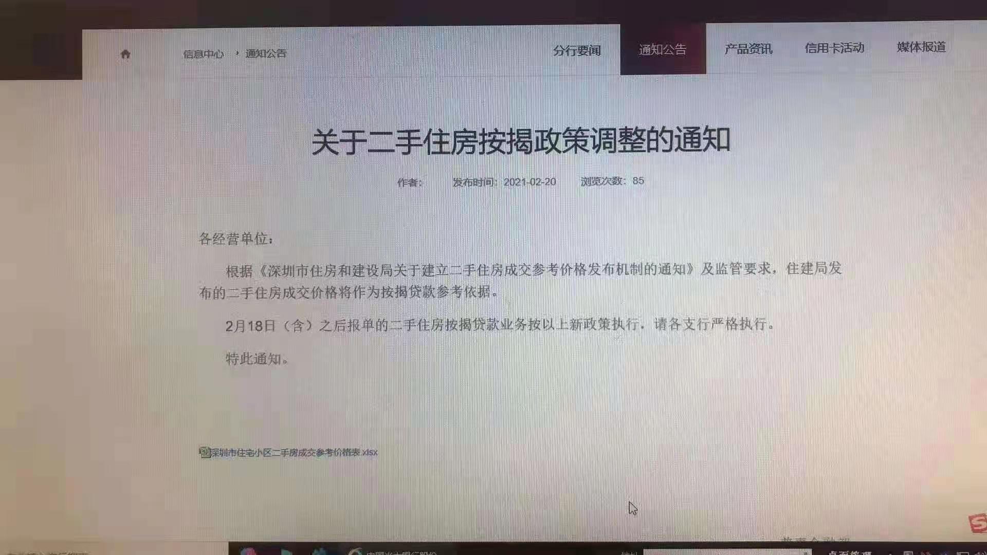 重磅!深圳有银行正式发文 将二手房参考价作为房贷审批依据
