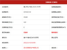 首进惠州!刚刚,招商4.58亿竞得惠州商住地,楼面价约4215元/㎡