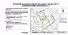 龙华区-龙华海岸城第三工业区旧改拆迁