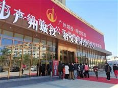 70万起,每天上千人探访广州共有产权房,购房者:少奋斗二十年!
