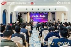 港龙中国品牌盛典暨港龙紫誉华庭产品发布会圆满举行!