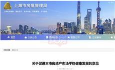 """重磅,上海调控年末""""重锤""""!增值税""""2改5""""、离异追溯3年-咚咚地产头条"""
