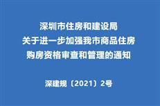 刚刚,深圳楼市调控再加码!作假者3年内禁止买房