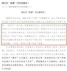深圳某网红买1500万豪宅跳单,投诉中介惹众怒!