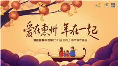 2月5日线上见 碧桂园惠州区域2021业主春节联欢晚会