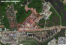 大岭山340亩连片旧改!高田地产中标连平村更新项目