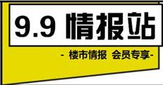 9.9情报:周末楼市:本周1盘获批预售 近期新政加补丁市场炸开锅-咚咚地产头条
