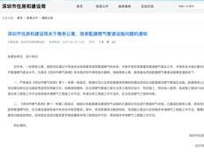 深圳住建局官宣:商务公寓、宿舍项目可以通燃气了!