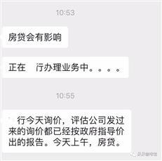 """深圳对经营贷动手,二手房价涨幅过快区域成交或""""速冻""""-咚咚地产头条"""
