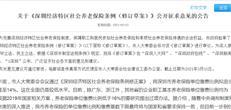 深圳再次修订社会养老保险条例-咚咚地产头条