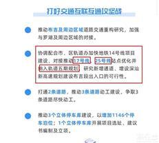 深圳地铁17号线和25号线同时能进地铁5期规划?-咚咚地产头条