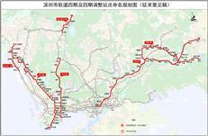 """这些站点""""改名""""了!深圳发布地铁4期96个站名规划方案"""