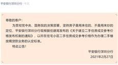 深圳又一银行官宣:将按住建局发布的参考价办理二手房贷款-咚咚地产头条