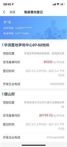 深圳买新房规则变了!10年内无转让且无房40分,罗湖双盘销售公示