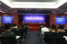 定了!深圳第三个官宣支持世界一流高新园区来了