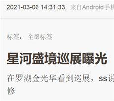 网友爆料:横岗星河盛境计划3月13日开展,价格5.2万/平?
