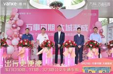 万事可期,大城渐成——万科万荟花园公交车揭幕仪式顺利举行