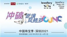 粤海城,中国珠宝季2021活动盛大启幕