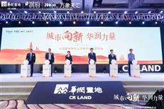 华润置地粤东公司惠州品牌发布会圆满落幕