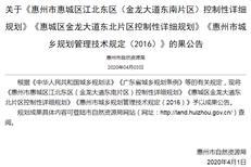 新增15所学校,惠州江北东区总规公布!宅地124.89公顷