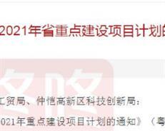 惠州一大波超级项目来了!阿里巴巴、京东...2021省重点项目公布