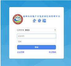 惠州房企信用系统运行首季度,28家房企信用被扣分,9家获加分