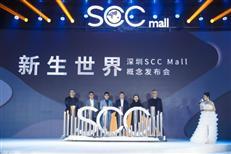 新生世界——世茂SCC mall概念发布会圆满举行