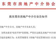 东莞禁止中介谣言涨价,为买家规避限购!中介协会发文