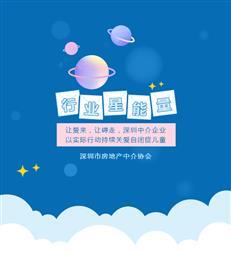 让爱来,让碍走,深圳中介企业以实际行动持续关爱自闭症儿童-咚咚地产头条
