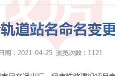 深汕高铁惠州南站更名为惠阳站!惠州一波轨道站名变更