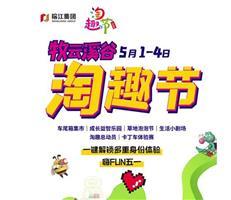 深圳「大型亲子主题嘉年华」来了,五一假期FUN肆嗨!