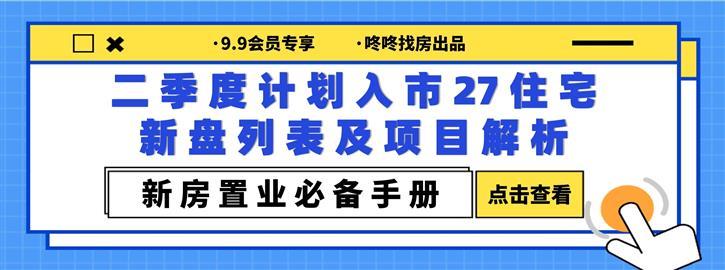 【新房置业必备手册】二季度深圳计划入市住宅新盘列表及项目解析-咚咚地产头条