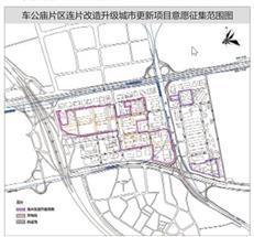 福田车公庙片区纳入连片改造!这15项目启动更新意愿征集-咚咚地产头条