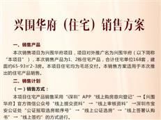 刚刚,福永兴围华府销售公示!4.63万/㎡起,今日起登记