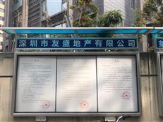 """在深圳做旧改多难?99%都挣扎在""""死亡线""""上"""