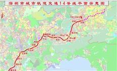 14号线东延有戏了,惠州官宣:支持深圳地铁延伸!万字方案发布