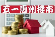 惠州五一楼市营销花样频出,成交同比趋稳-咚咚地产头条