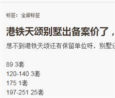 网友爆料:5年前售罄的龙华港铁天颂,32套尾盘突然入市?-咚咚地产头条