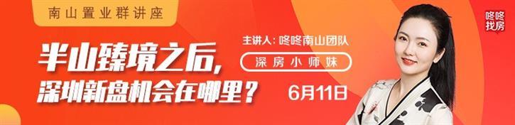 6.11【群讲座】半山臻境之后,深圳新盘机会在哪里?-房网地产头条