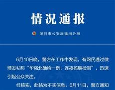 深圳华强北确诊一例?谣言!造谣者被行拘-咚咚地产头条