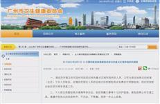 广东新增本土确诊6例!广州公布感染者涉及的87个重点区域、场所-咚咚地产头条