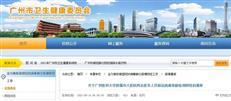 最新通报:广州两名医务人员确诊!-咚咚地产头条