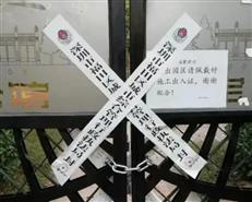 爆料!福田宝能城市公馆涉嫌违建被查!-房网地产头条