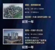无购房名额也可买住宅!东莞市场下行,一年延签重现热盘-房网地产头条
