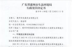 禹洲地产惠州子公司环境违法-房网地产头条